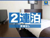 #☆【2連泊限定 清掃なし】お得&エコステイ★朝食&コーヒー無料