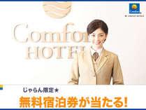 ◆☆【無料宿泊券が当たる!】じゃらん限定★コンフォートスタンダード★朝食&コーヒー無料