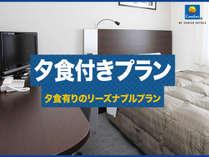 ◇☆1泊2食付 秋田の晩ごはん1,500円分付◆無料朝食