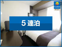 【5連泊~】5泊以上の長期ステイに最適◆<朝食&コーヒー無料>