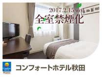 2017年2月15日、全室禁煙ホテルとなりました!