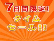 ★7日間限定タイムセール★