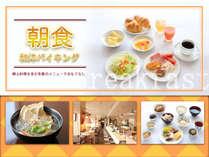 ★ご朝食(和・洋バイキング)朝7時開店~9時30分閉店(ご入店9時15分まで)