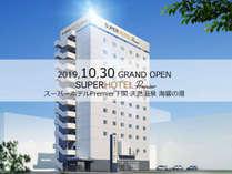 スーパーホテルPremier下関 海響の湯(10/30オープン)