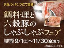 【9月】鯛料理と六穀豚のしゃぶしゃぶフェア 飲み放題・食べ放題のバイキングプラン