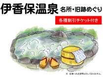 【特典付】四百年を超える悠久の歴史を現在に伝える伊香保温泉・名所旧跡めぐり
