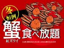 【冬のグルメフェア】紅ズワイ蟹の食べ放題&飲み放題の1泊2食付きバイキングプラン