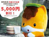 群馬県民のお客様に朗報!クーポン取得で5000円OFF!