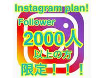 Instagram plan!