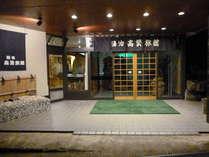 高繁旅館◆じゃらんnet