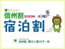 《長野県民限定》「長野県民支えあい 信州割SPECIAL」6月18日~12月23日