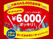 osaka 6000