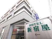 町田ビジネスホテル新宿屋 (東京都)