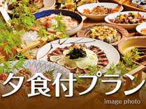 夕食付きプラン(和食)