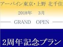 2018年3月GRAND OPEN♪