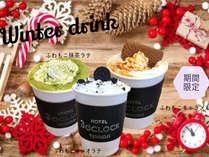冬の大阪&天王寺を楽しんでいただくための特別プラン♪