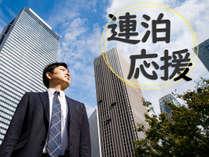 地球とお財布と大阪にも優しい連泊ECOプラン♪