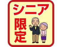 シルバー超得割!70歳以上限定♪お誕生日プラン☆朝食付き