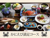 【かにえび満足コース】天草産渡り蟹が1人1杯&海老2品が付いた当館スタンダードプラン