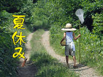 【夏休み★わんぱくキッズ】大自然でワクワク昆虫採集♪特典付き