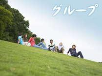 ◆学生歓迎×期間限定◆グループでおトク♪ お一人様8,000円~!2食付