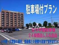 ◇【駐車場付】