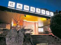 龍泉洞温泉ホテル