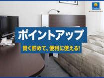 ◇☆ポイント10%◆【じゃらん限定】無料朝食&コーヒーサービス♪