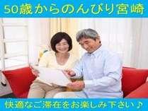 【じゃらん限定】【50歳から】のんびり宮崎プラン【特典】