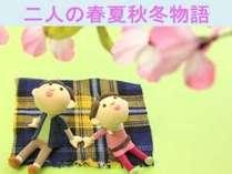 ◇二人の春夏秋冬物語◇スペシャルカップルプラン◇【素泊まり】