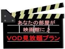 【特典】映画大好き!VOD付きプラン♪