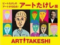 【ビートたけしのアートが100点!アートたけし展】アートを見よう♪【入場券+エムズの朝食付】