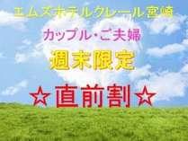 【カップル】週末限定☆朝食付き【直前割】