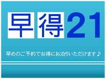 21日前までのご予約でお得に♪ ◆早得21プラン◆