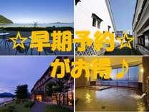 <45日前までの早期予約に♪>人気プラン「美覚基本会席」が1000円OFF×ポイントアップ!