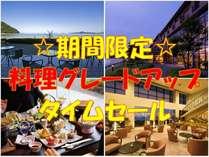 【★4つ星記念タイムセール★】 ~料理UPグレード♪~☆3組限定☆で『美覚四選』を★最大5000円OFF★