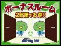 ◆ボーナスルーム◆
