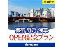 ■御宿野乃浅草オープンプラン■