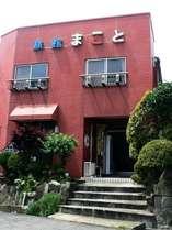 旅館 まこと (長崎県)