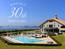 ホテルアナガはおかげさまで30周年。