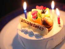 大切な人との記念に「記念日ケーキ」