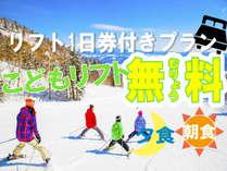 【年末年始】ゲレンデ0分!スキーリフト1日券付き♪夕朝食&温泉付き