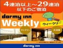 【Weekly】出張応援!!連泊プラン《4泊~29泊》 【朝食付】