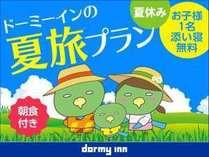 ドーミーインの夏旅プラン☆お子様添い寝無料♪≪朝食付き≫