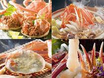 北陸の旬の味覚をお好みの調理法で【蟹料理】