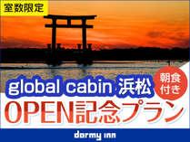 【男性専用】global cabin浜松OPEN記念プラン<朝食付き>