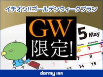 【ラストチャンス!GW限定】最大60%OFF!バーゲンプライスプラン<素泊まり>