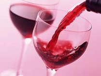 ご夕食時には「おひとり様ワイン1杯サービス」