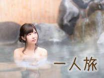 【一人旅】最北の名湯として人気宿!特典満載のお一人様贅沢プラン/2食付