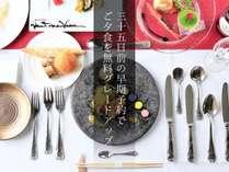 【一泊二食】35日前の早期予約でお料理グレードアップ!!【Bistro Vent nouveau】